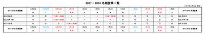 松玄2017-18年末年始営業各店_171122.jpg