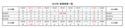 2018お盆営業各店_松玄_180710.jpg