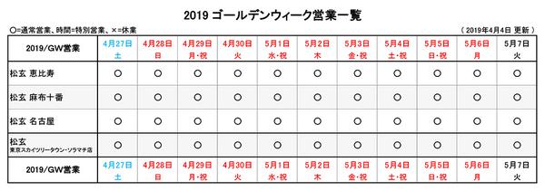 2019GW営業各店_190404_g5.jpg