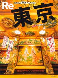 Re東京_松玄十番.jpg