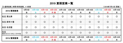 2019お盆営業各店_190712_g5.jpg