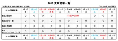 2019お盆営業各店_190716_g5.jpg
