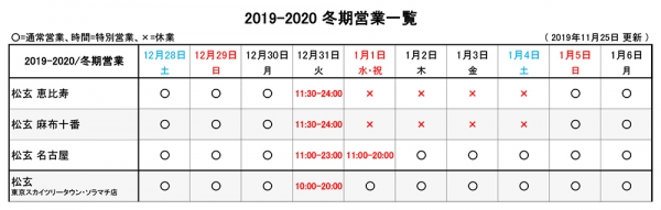 web_2019-2020-冬期営業各店_191125_g5.jpg