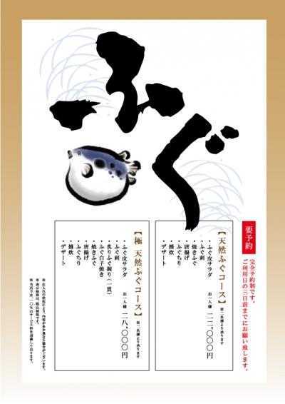 web_松玄_ふぐコース.jpg