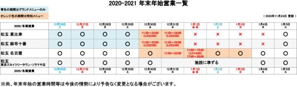 2021-年末年始各店_201124最終_松玄.jpg