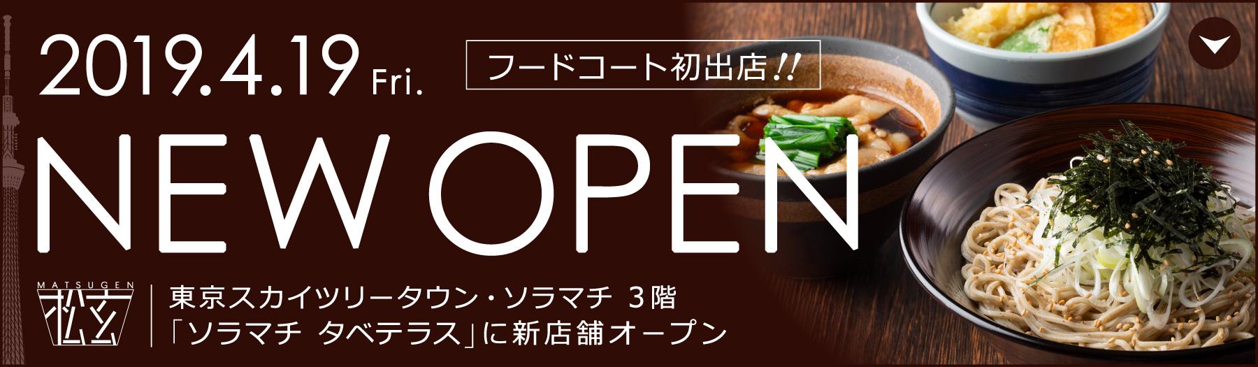 bnr_matsugen_sky_open.jpg